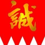 池田屋事件での近藤勇の奮戦!!