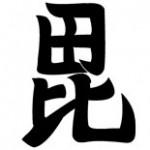 【超辛口】上杉謙信が織田信長の軍勢にくだした評価!!