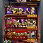 戦魂攻略のポイントは強化姫と城のレベルアップ!!