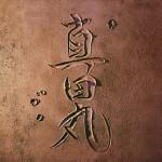 挾土(はさど)秀平の作品とNHK大河『真田丸』の題字がかっこいい!!