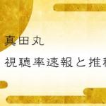真田丸の視聴率速報と推移!!