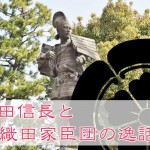 織田信長と織田家臣団の逸話まとめ!!