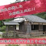 松下村塾の四天王や門下生(塾生)の逸話まとめ!!