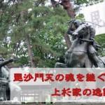 上杉景勝と直江兼続が治める上杉家の逸話まとめ!!