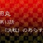 真田丸第13話『決戦』のあらすじ(ネタバレあり)!!