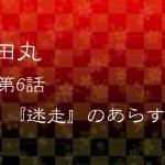 真田丸第6話『迷走』のあらすじ(ネタバレあり)!!