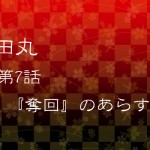 真田丸第7話『奪回』のあらすじ(ネタバレあり)!!