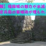 【悲報】福岡城の魅力が半減!!黒田官兵衛の築城術が埋もれる!!