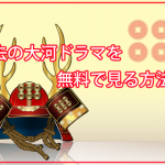 真田丸の動画を視聴できるおすすめサイト!U-NEXTが便利!