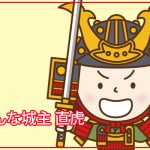 おんな城主直虎に登場する近藤康用!井伊谷三人衆のドラマと史実の違いを考察してみる!