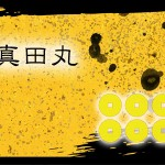 真田の赤備えが登場!真田丸44話『築城』のあらすじ(ネタバレあり)!