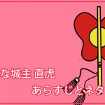 おんな城主直虎・各話の詳細あらすじとネタバレまとめ!!