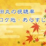 真田丸の視聴率やロケ地について!!