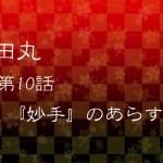 真田丸第10話『妙手』のあらすじ(ネタバレあり)!!