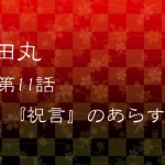 真田丸第11話『祝言』のあらすじ(ネタバレあり)!!