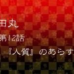 真田丸第12話『人質』のあらすじ(ネタバレあり)!!