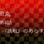 真田丸第4話『挑戦』のあらすじ(ネタバレあり)!!