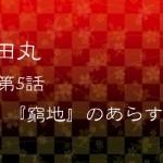 真田丸第5話『窮地』のあらすじ(ネタバレあり)!!
