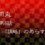 真田丸第8話『調略』のあらすじ(ネタバレあり)!!