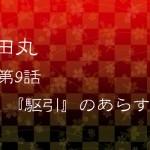 真田丸第9話『駆引』のあらすじ(ネタバレあり)!!