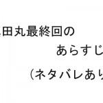 真田丸最終回『疾風』のあらすじ(ネタバレあり)!